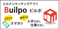 【Builpo ビルポ】ビジネスマッチングサービス/求人求職マッチングサービス
