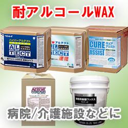 耐アルコール・抗菌ワックス(病院/美容院など)