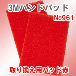 3M取り替え用パッドNo.961赤