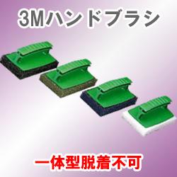 3Mハンドブラシ(固定式)黒/緑/青/白