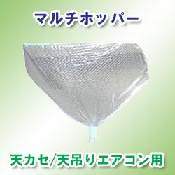 マルチホッパー(天カセ・天吊)大