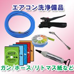 エアコン洗剤備品(ガン/高圧ホース/PH試験紙)