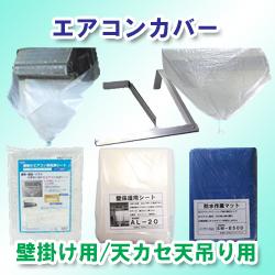 エアコン洗剤カバー(壁掛け用/天カセ・天吊用)
