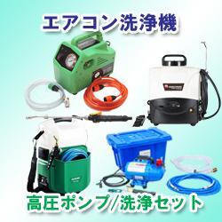 エアコン洗剤ポンプ(高圧洗浄機/洗浄セット)