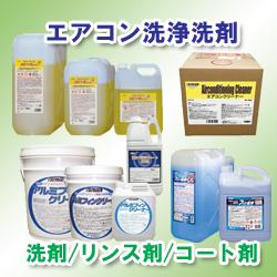 エアコン洗剤(洗浄剤/中和剤/コーティング剤)