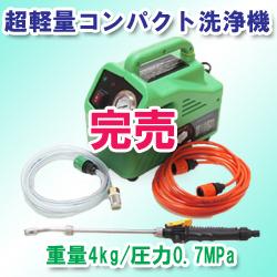 FUSO JET-01(エアコン洗浄機)