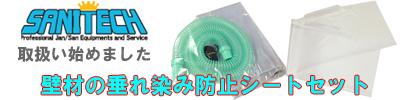 エアコンホッパー+洗浄ドリップビブ