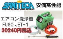 FUSO エアコン洗浄機JET-1