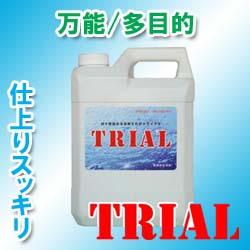 トライアル (多目的洗剤)