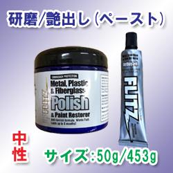 フリッツメタルポリッシュ50g/453g