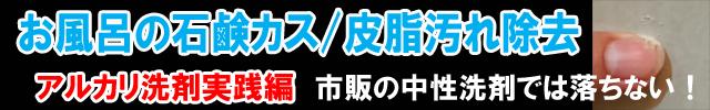 お風呂の石鹸カス・体の皮脂汚れの除去(実践編)