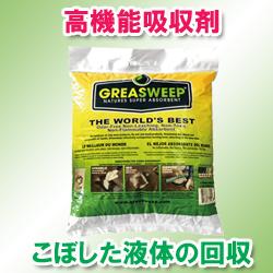 グリスイープ(GREASWEEP)6.8kg(高機能吸収剤)