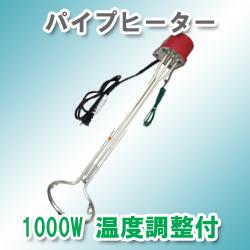 パイプヒーター温度調節付1000w