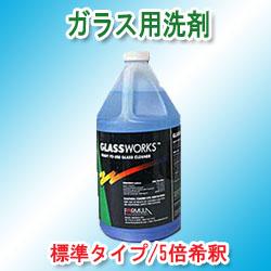 フォーミュラーテクノロジー製品 ガラス用洗剤