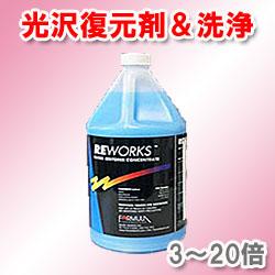フォーミュラーテクノロジー製品〜光沢復元剤