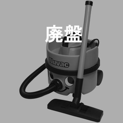 小型乾式掃除機 (ニュバック) NVH180