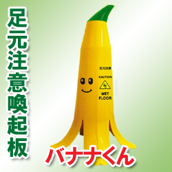 バナナ君(足元注意喚起板)
