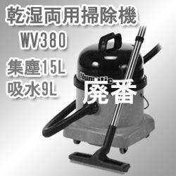 WV-380(安価モデル)