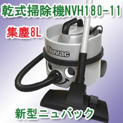 新型ニュバックNVH180-11