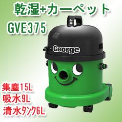 ジョージ(GVE375)万能掃除機