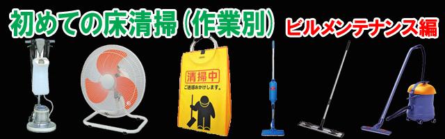 床清掃 洗剤・道具・機材、何を揃えればよいか