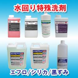 タイル用特殊洗剤 (エフロ除去)