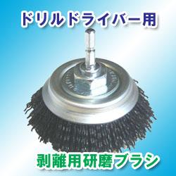 電動ドリル用ブラシ(剥離用)