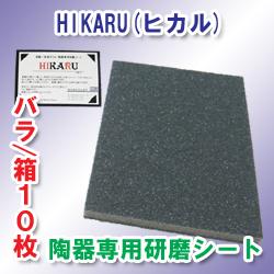 便器・陶器養研磨シート 『HIKARU』