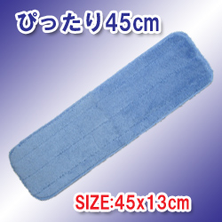 マイクロファイバーモップ糸(薄地台形)
