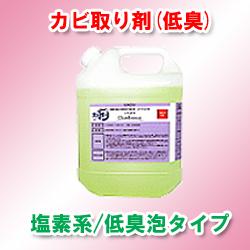 低臭・発泡性カビ取り剤  『シャルドネ』