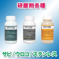 『研・研シリーズ』 ステンレス研磨剤 ウロコ研磨剤 サビ用研磨剤