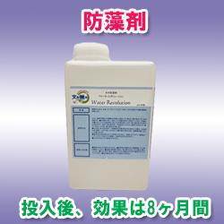 防藻剤 ウォーターレボリューション