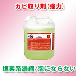 濃縮カビ除去洗浄剤  『ベルモット』