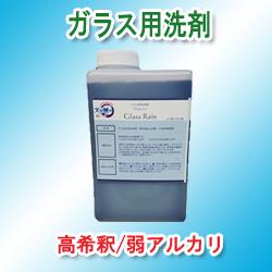 グラスレイン1L/4L/20kg