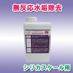 ゴーストキラー(無反応水垢除去剤)