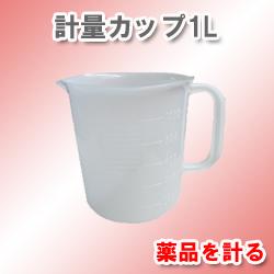 軽量カップ(1Lサイズ)