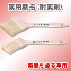 薬品用ハケ(40mm/70mm)