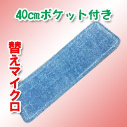 ニュマティックマイクロモップ40cm(ポケット付き)
