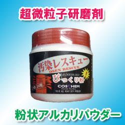 汚染レスキューびっくり粉 粉の研磨剤