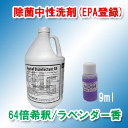 ニュートラルディスインフェクタント64 除菌消臭洗剤