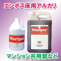 ヌリッパー ノンスリップシート用洗剤