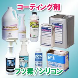 コーティング剤 (簡易/耐久)