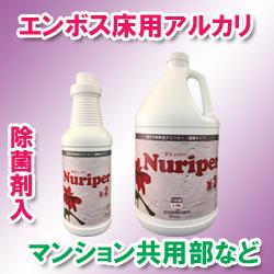 ヌリッパーX2 ノンスリップシート用洗剤