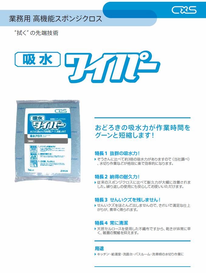 厳選クリーニングプロショップ 清掃資機材・清掃用品・洗剤販売【株式 ...