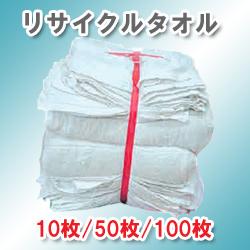 リサイクルタオル白(10枚/50枚/100枚)