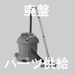 中型乾式掃除機 (ヴェント15)