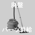 中型乾湿掃除機 (T-003)