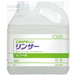 カーペット洗剤 (前処理/中和/シミ取り)