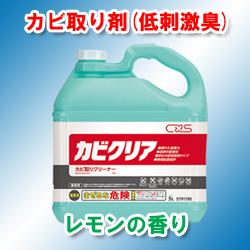カビクリア5L(シーバイエス)