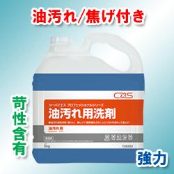 CXS油汚れ用洗剤5kg